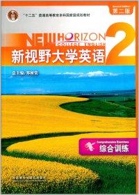 新视野大学英语综合训练(2)(第二版)(内容一致,印次、封面或原价不同,统一售价,随机发货)
