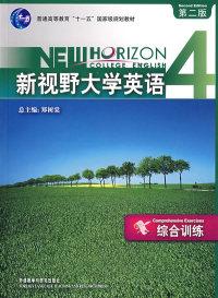 新视野大学英语4综合训练(第二版)