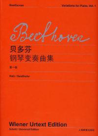 贝多芬《钢琴变奏曲集》第一卷