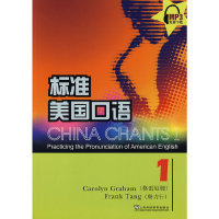 标准美国口语1(CHINA CHANTS I Practicing the Pronunciation of American English)