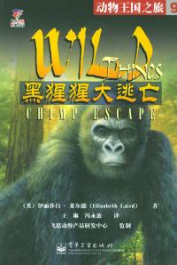 黑猩猩大逃亡——动物王国之旅(9)