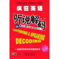 疯狂英语-听说解码(CD版)