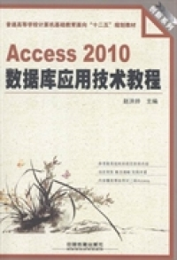 Access2010数据库应用技术教程