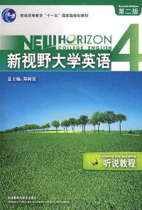 新视野大学英语听说教程(第二版)4