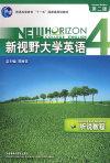 新视野大学英语4(听说教程)(第二版)