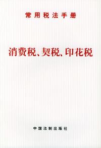 税收征收管理.常用税法手册