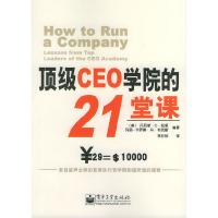顶级CEO学院的21堂课