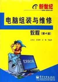电脑组装与维修教程(第4版)