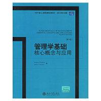 管理学基础--核心概念与应用(第4版英文影印版)