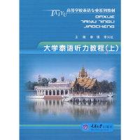 大学泰语听力教程(上)