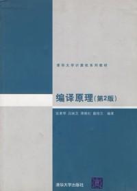 编译原理(第2版)(内容一致,印次、封面或原价不同,统一售价,随机发货)