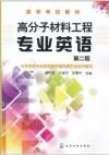高分子材料工程专业英语(第二版)