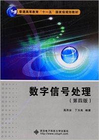数字信号处理(第四版)(内容一致,印次、封面或原价不同,统一售价,随机发货)