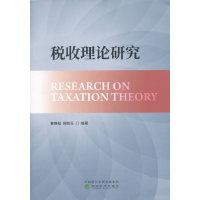 税收理论研究