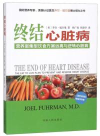 终结心脏病:营养密集型饮食方案远离与逆转心脏病