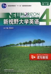 新视野大学英语4读写教程(第二版)