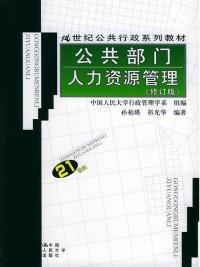 公共部门人力资源管理(修订版)