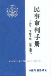 民事审判手册(涉外、交通运输、海商海事)