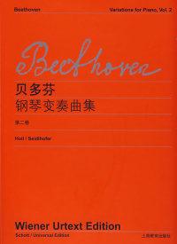 贝多芬《钢琴变奏曲集》第二卷