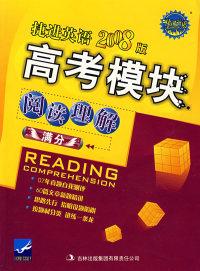 捷进英语2008版高考模块:阅读理解满分
