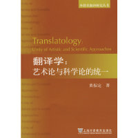 翻译学:艺术论与科学论的统一(外教社翻译研究丛书)(Translatology:Unity of Artistic and Scientific Approaches)