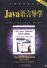 Java 语言导学 (原书第3版)