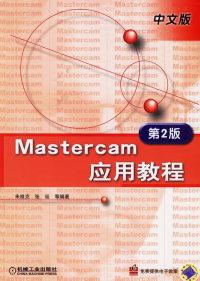 中文版Mastercam应用教程(第2版)