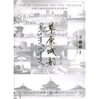 草原城韵——内蒙古城市风貌特色系列图书 总卷