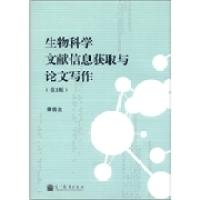 生物科学文献信息获取与论文写作(第2版)