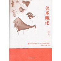 美术概论(第二版)(内容一致,印次、封面或原价不同,统一售价,随机发货)