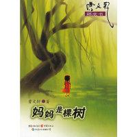 妈妈是棵树-曹文轩箱底书系列