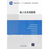 嵌入式系统教程