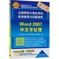 全国职称计算机考试标准教程与试题演练——Word 2007中文字处理(配光盘)(全国专业技术人员计算机应用能