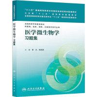 医学微生物学习题集(本科临床配套)