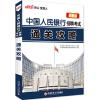 中国人民银行招聘考试通关攻略(最新版)
