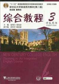 新世紀大學英語系列教材 綜合教程 3 學生用書(第二版)