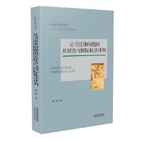 公司法律问题的比较法与国际私法评判/国际商法系列丛书
