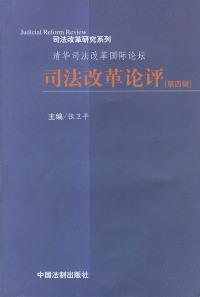 司法革论评(第四辑)——司法改革研究系列