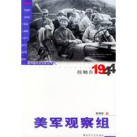 接触在1944:美军观察组——新中国外交年轮丛书