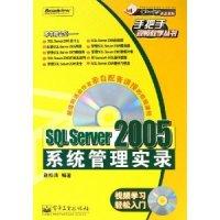 SQL Server 2005系统管理实录(手把手视频教学丛书)
