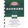 外经贸英语函电(修订本)