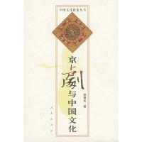 京剧与中国文化