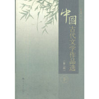 中国古代文学作品选(下)(第二版)(内容一致,印次、封面或原价不同,统一售价,随机发货)