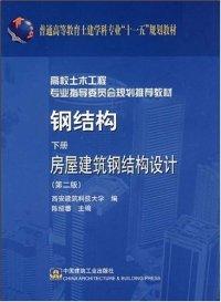 钢结构(下册)房屋建筑钢结构设计(第二版)