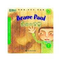 新东方生命教育美语绘本7.人己系列:勇敢的保罗(附DVD)--新东方大愚英语学习丛书