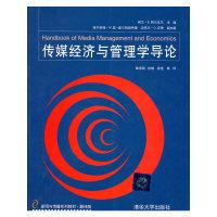 传媒经济与管理学导论