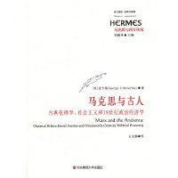 马克思与古人-古典伦理学.社会正义和19世纪政治经济学-马克思与西方传统