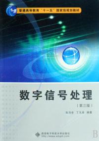 數字信號處理(第三版)(內容一致,印次、封面或原價不同,統一售價,隨機發貨)