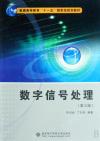 数字信号处理(第三版)(内容一致,印次、封面或原价不同,统一售价,随机发货)