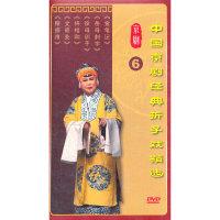 中国京剧经典折子戏精选 6 三碟装(DVD)